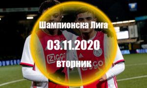 Шампионска лига - Вторник 03.11.2020 Прогнози