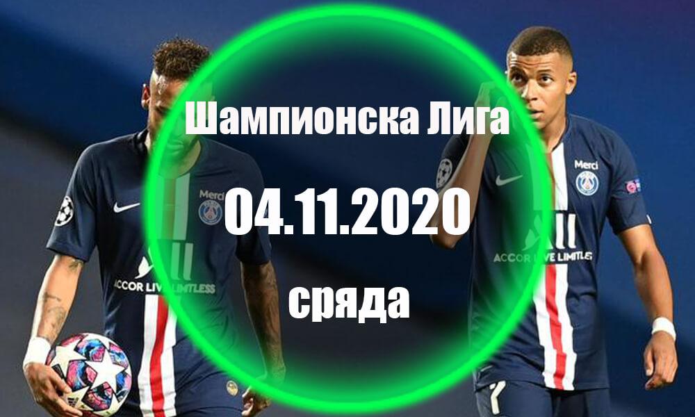 Шампионска Лига - Сряда 04.11.2020 Прогнози