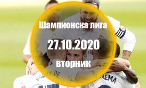 Шампионска Лига - Вторник 27.10.2020 Прогнози