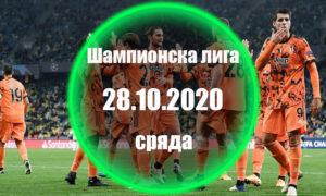 Шампионска лига - Сряда 28.10.2020 Прогнози
