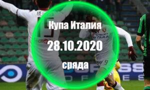 Купа Италия - Сряда 28.10.2020 Прогноза