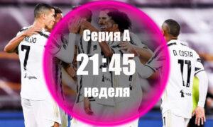Ювентус - Верона Прогноза 25.10.2020 Неделя