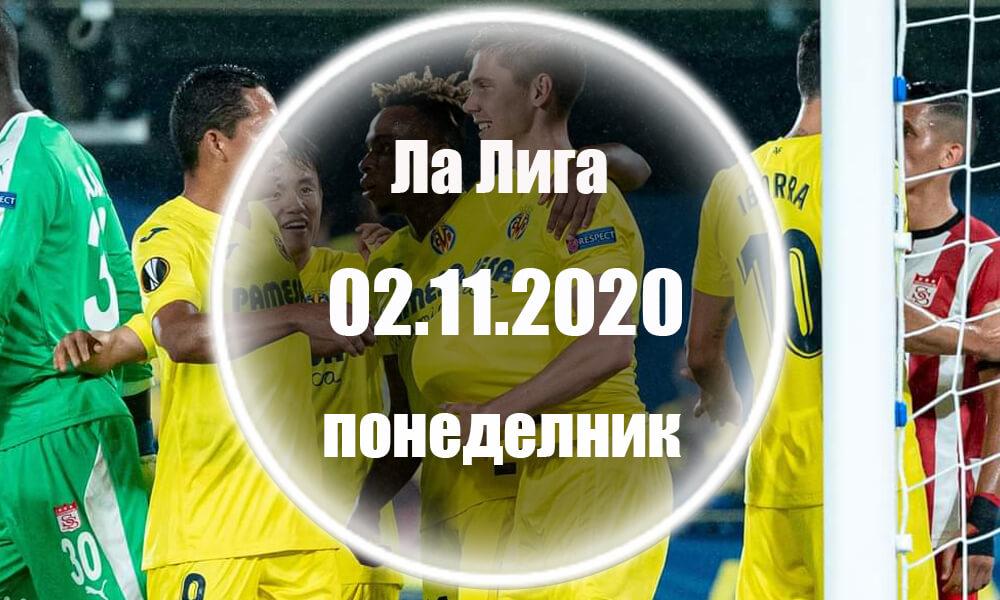 Ла Лига - Понеделник 02.11.2020 Прогноза