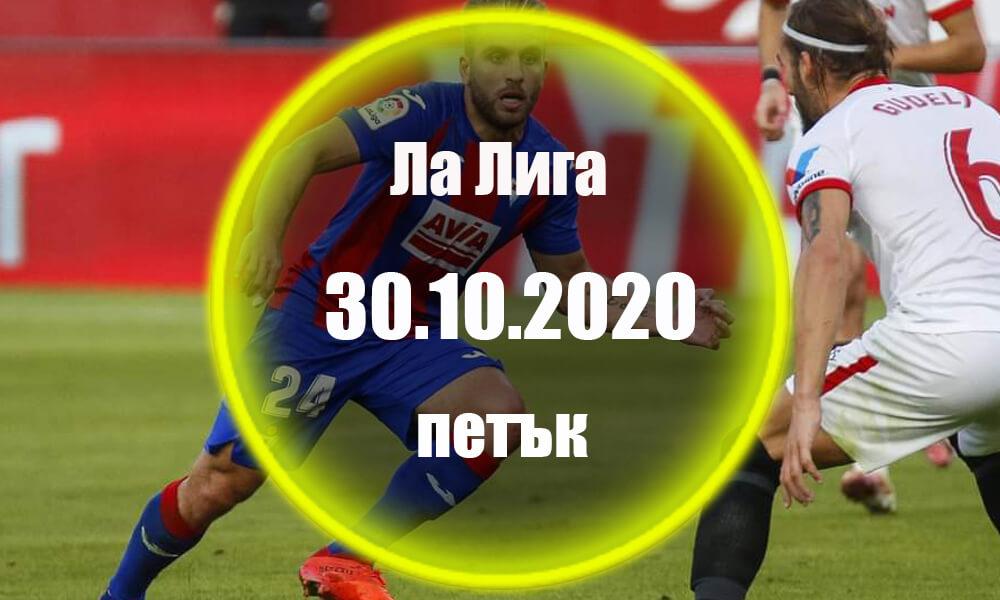 Ла Лига - Петък 30.10.2020 Прогноза