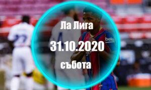 Ла Лига - Събота 31.10.2020 Прогноза