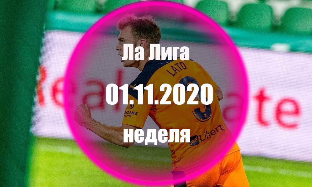 Ла Лига - Неделя 01.11.2020 Прогнози