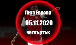 Лига Европа - Четвъртък 05.11.2020 Прогнози