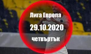 Лига Европа - Четвъртък 29.10.2020 Прогноза