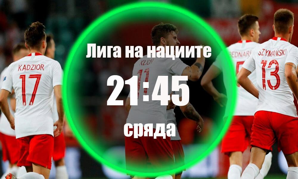 Полша - Босна и Херцеговина Прогноза 14.10.2020 Сряда