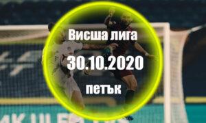 Висша Лига - Петък 30.10.2020 Прогноза