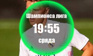 Реал Мадрид - Шахтьор Донецк Прогноза 21.10.2020 Сряда