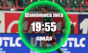 Залцбург - Локомотив Москва Прогноза 21.10.2020 Сряда