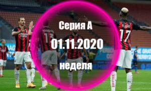 Серия А - Неделя 01.11.2020 Прогноза