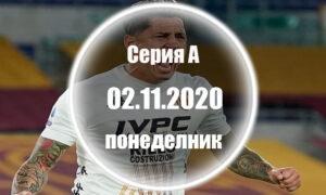 Серия А - Понеделник 02.11.2020 Прогноза