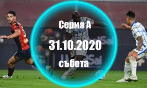 Серия А - Събота 31.10.2020 Прогноза