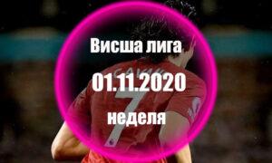 Висша лига - Неделя 01.10.2020 Прогнози