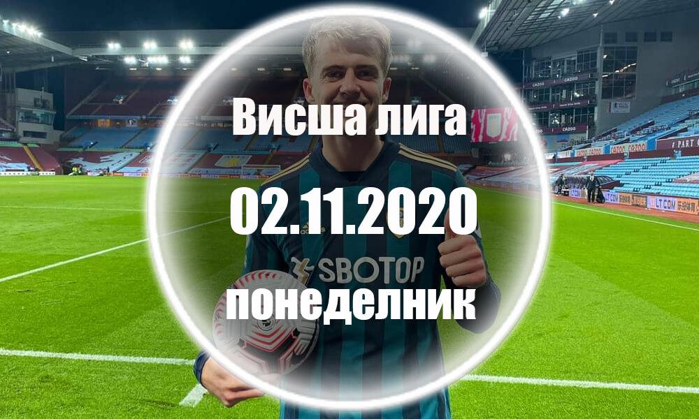 Висша лига - Понеделник 02.11.2020 Прогнози