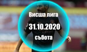 Висша лига - Събота 31.10.2020 Прогнози
