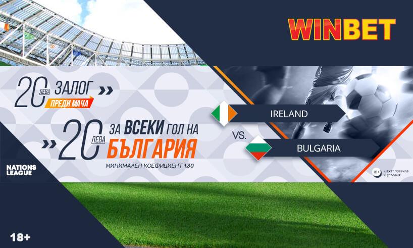Бонус за мача Ирландия - България от Букмейкъра УинБет