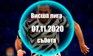 Висша Лига - Събота 07.11.2020 Прогнози