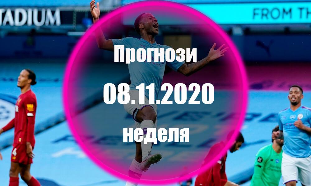 Прогнози - Неделя 08.11.2020