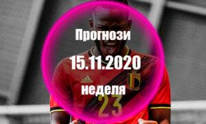 Прогнози - Неделя 15.11.2020