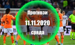 Прогнози - Сряда 11.11.2020