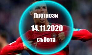 Прогнози - Събота 14.11.2020