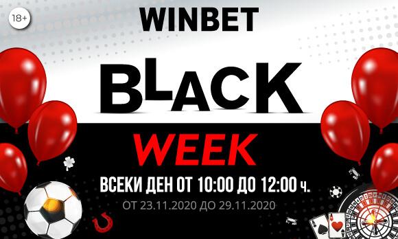 Black Week с Големи Бонуси от сайта за залози WinBet
