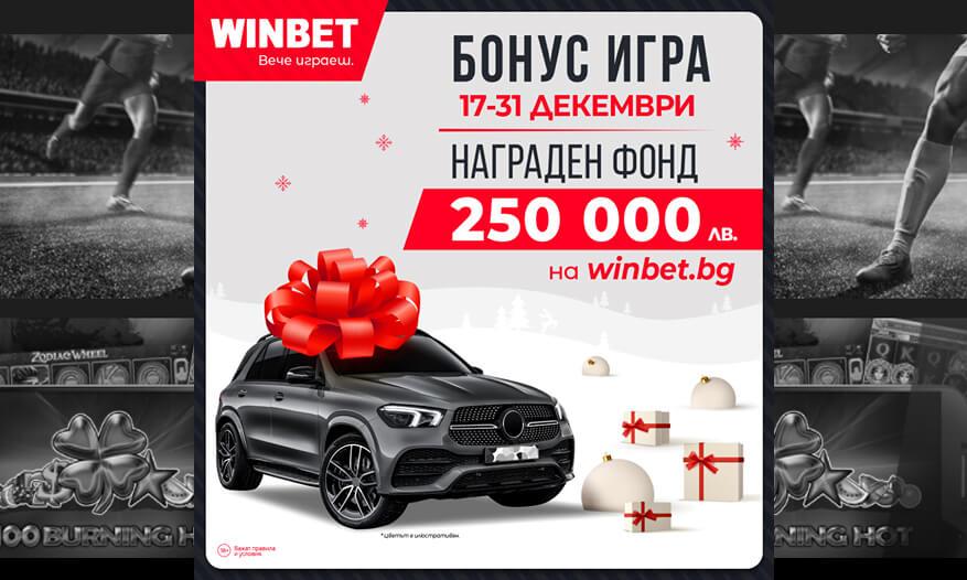 Бонус Игра от Winbet - Спечели чисто нов лек автомобил Мерцедес Бенц, модел GLE