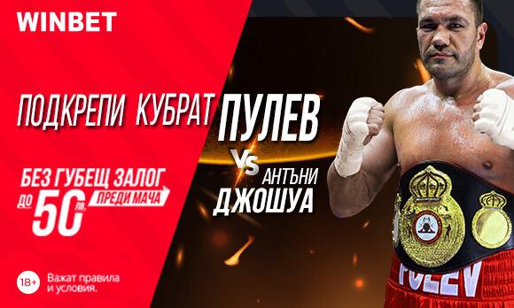 50 лева БОНУС за мача Кубрат Пулев - Антъни Джошуа