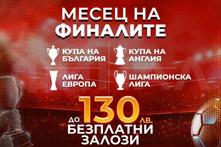 Исторически финал за Арда за Купата на България