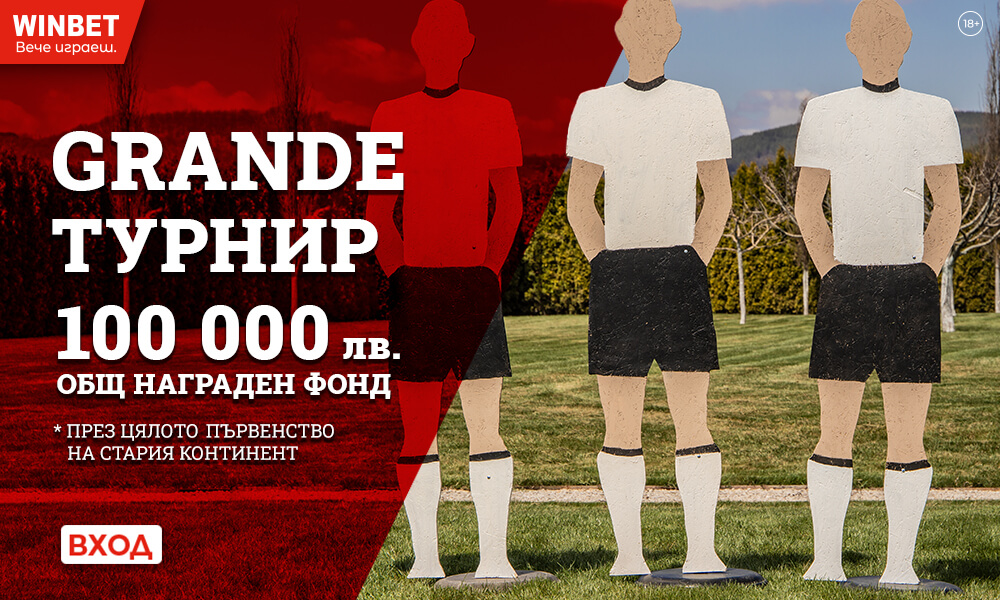 WINBET стартира турнир по случай УЕФА ЕВРО 2020 с награден фонд от 100 000лв.